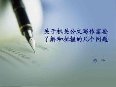 关于机关公文写作需要了解和把握的几个问题【精品-ppt】