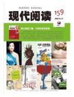 [整刊]《现代阅读》2013年3月刊