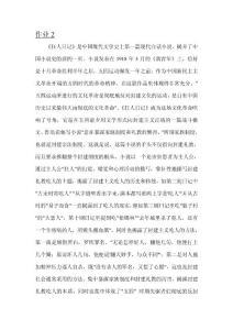 狂人日記是中國現代文學史上第一篇現代白話小說