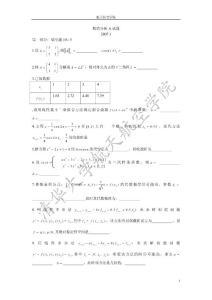 清华大学数值分析历年考题