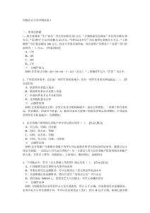 【經營企劃】初級會計實務沖刺試卷1