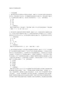 【经营企划】初级会计实务模拟试卷2