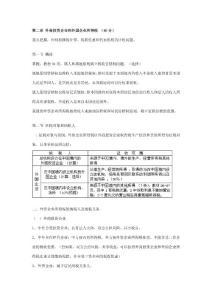【经营企划】税法二串讲讲义(上)(下)