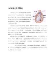 急性附睾炎疾病概述