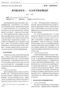 新药临床研发———安全性评价原则浅析 - 药物流行病学杂志