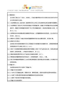 【经营企划】第五章 管理职责