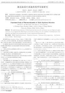 湖北海棠叶煎液药效学实验研究