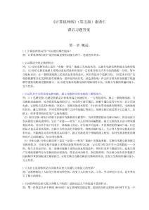 谢希仁计算机网络第五版&#..