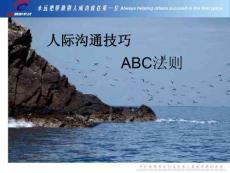 人际沟通技巧 ABC法则