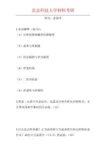 北京科技大学金属学(材料科学基础)历年考研真题