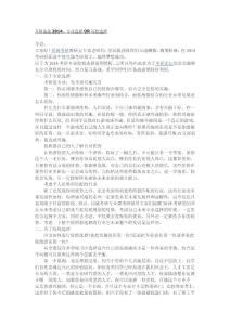[指导]考研备战2014:专业..