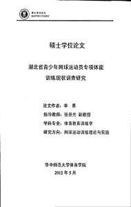 湖北省青少年网球运动员专项体能训练现状调查研究
