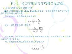 動力學鏈長與平均聚合度方..