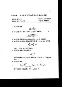 """北京大学历年数学专业考研""""数学分析""""试题及答案"""