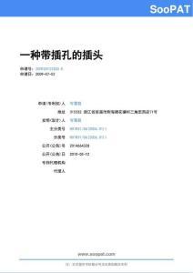 【好东西】发明专利申请范文 格式 (391)