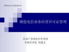 【精品】增值电信企业政策培训81