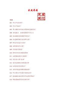 家庭药箱_幼儿/小学教育-爱心教育