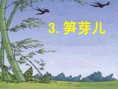 [二年级语文]笋芽儿