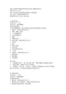 中国精算师资格考试大纲