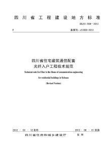 四川省住宅建筑通信配套光纤入户工程技术规范-参考版
