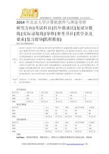 2014年北京大学计算机软件专业考研资料大全