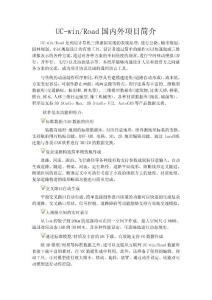 UC-winRoad国内外项目简介