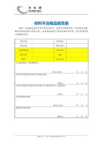 材料不合格品报告表