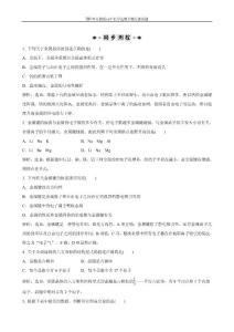 2013化学苏教版选修3精品测试:专题3第一单元金属键 金属晶体 课下巩固