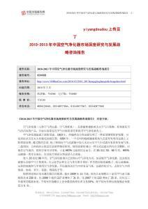 """下载""""2010-2013年中国空气净化器市场深度研究与发展战略咨询报告"""" word ..."""
