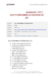 中国行业报告网- 2010年中国聚合硫酸铁行业分析投资前景分析报告
