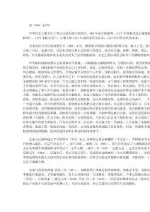 【精品】中国历史上继五代十国后由赵氏建立的朝代960年在开封建...23