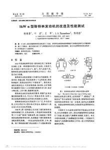 1kW_型斯特林发动机的改造及性能测试