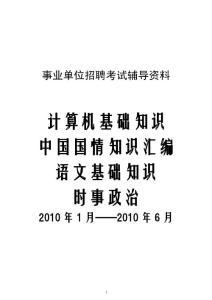 2010年沁阳市事业单位招聘考试专用教材