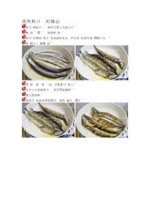 秋刀鱼的做法大全