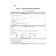 【精品】甲型H1N1流感流行病学调查问卷和填表说明58