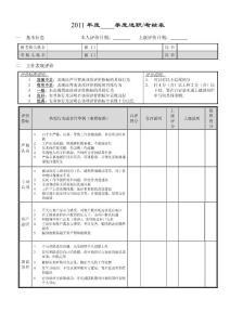 巴菲克季度计划考核表和季度述职考核表