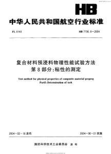 HB 7736 复合材料预浸料物理性能试验方法(8个部分)