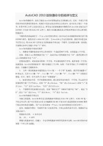 AutoCAD 2010版快捷命令的规律与定义