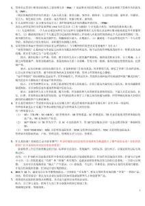 2013上海理工大学 考博冲刺班 管理学