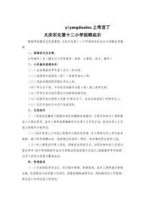大庆石化第十二小学招聘启示