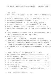 2008学年第二学期小学数学四年级期末试题.doc1