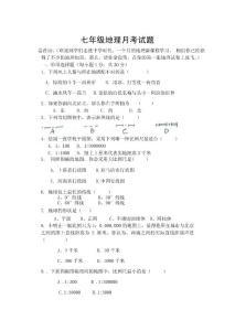 湘版七年级上册地理单元试..
