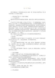 法教网2010基础班赵晓耕外国法制史法制史全程讲义