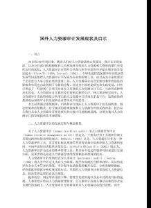 管理学论文-国外人力资源审计发展现状及启示