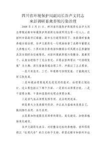 四川省环境保护局副局长谷..