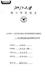 产品差异化视角下的中国家庭轿车市场研究——基于随机系数logit模型的实证研究