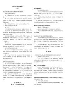 中国古代文学史完整笔记导论