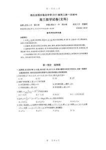 湖北省部分重点中学2013届..