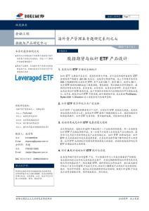 国信证券-海外资产管理业专..