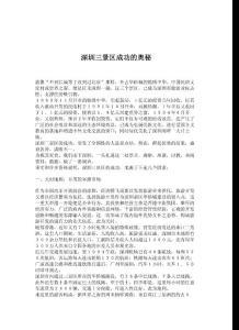管理学论文-深圳三景区成功的奥秘